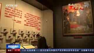 """""""不忘初心 牢记使命""""中国共产党历史展览:丹青画卷 串联起百年党史的峥嵘岁月"""