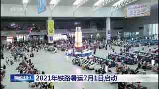 2021年铁路暑运7月1日启动
