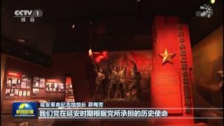 延安革命纪念馆陈列提升改造后全新亮相