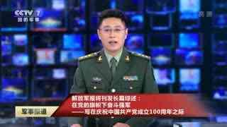 解放军报将刊发长篇综述:在党的旗帜下奋斗强军——写在庆祝中国共产党成立100周年之际