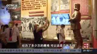 """""""不忘初心 牢记使命""""中国共产党历史展览 参观嘉宾:把党的宝贵经验传承好 发扬好"""