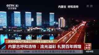 庆祝中国共产党成立100周年主题灯光秀