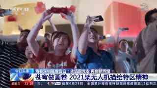 青春深圳璀璨告白:永远跟党走 再创新辉煌