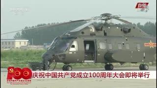庆祝中国共产党成立100周年大会即将举行 直升机梯队整装待发