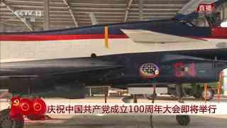 庆祝中国共产党成立100周年 歼-20战机将成编队起飞