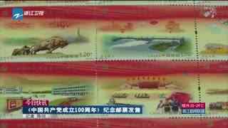 今日快讯 《中国共产党成立100周年》纪念邮票发售