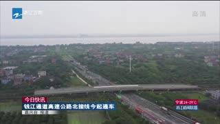 今日快讯 钱江通道高速公路北接线7月1日起通车