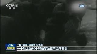 """""""七一勋章""""获得者:渡江英雄马毛姐"""