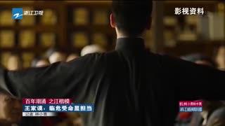 百年潮涌 之江楷模 王家谟:临危受命显担当