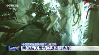 两位航天员均已返回节点舱