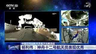 杨利伟:神舟十二号航天员表现优秀