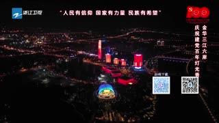 金华三江六岸庆祝建党百年灯光秀
