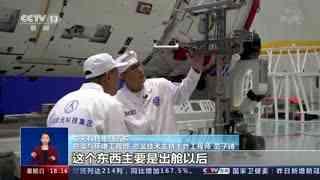 机械臂如何搭载航天员?要用哪些工具?