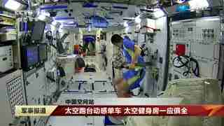 中国空间站:休闲健身 太空生活的惬意时光
