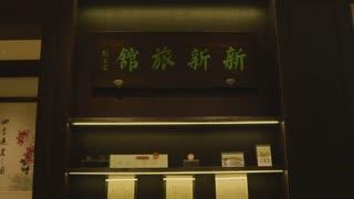 【最江南】08新新饭店:一封民国给杭州寄出的情书