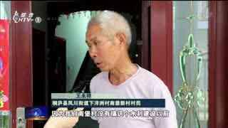 杭州新闻联播_20210705_内容提要