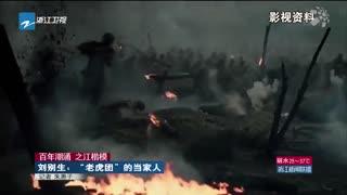"""百年潮涌 之江楷模 刘别生:""""老虎团""""的当家人"""