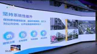 杭州新闻联播_20210708_内容提要