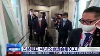 东京奥运会将在紧急状态下举行 巴赫抵日 将讨论奥运会相关工作