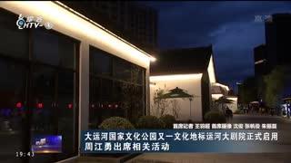 杭州新闻联播_20210709_大运河国家文化公园又一文化地标运河大剧院正式启用 周江勇出席相关活动