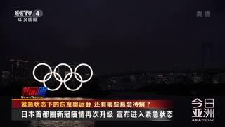 紧急状态下的东京奥运会 还有哪些悬念待解?
