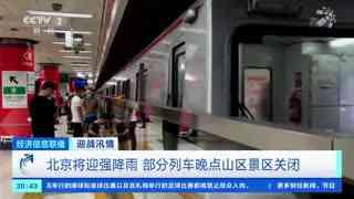 北京将迎强降雨 部分列车晚点山区景区关闭