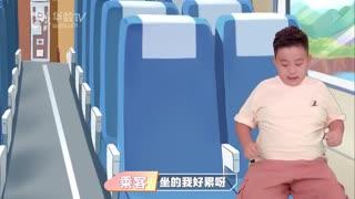 了不起的中国列车  第11集
