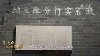 习近平讲述的故事 井冈山精神