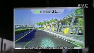 邬江兴:智能网联汽车实现双重安全任重道远