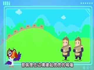 贝乐虎大百科 第51集