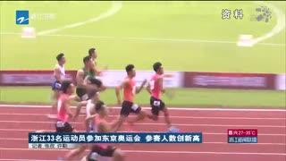 浙江33名运动员参加东京奥运会 参赛人数创新高