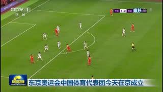 东京奥运会中国体育代表团7月14日在京成立