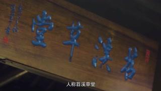 【最江南】14陆羽与径山:一叶茶香润千年