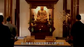 【最江南】17茶禅一味:径山寺与径山茶宴