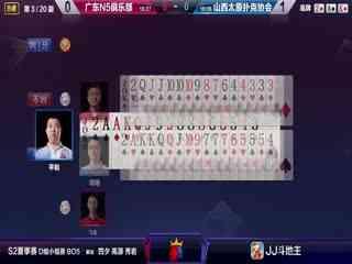 23-2:广东N5俱乐部对山西太原扑克协会-JJ斗地主冠军杯S2夏季赛