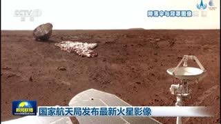 国家航天局发布最新火星影像