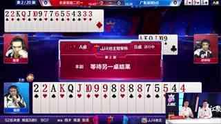 JJ斗地主冠军杯S2总决赛_20210522_八强赛2-1天津竞技2打1VS广东深圳N5