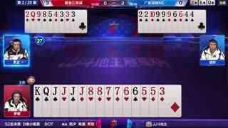 JJ斗地主冠军杯S2总决赛_20210518_D组2-4黑龙江真诚VS广东深圳N5
