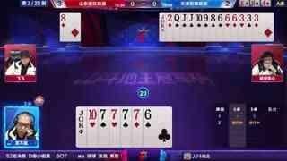 D组1-6山东樱花易道VS天津智尊武清-JJ斗地主冠军杯S2总决赛