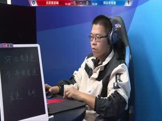 交叉淘汰赛1-2北京紫禁城VS河北老厚道
