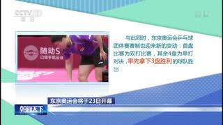 东京奥运会将于23日开幕 部分赛制改变 运动员调整备战节奏
