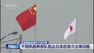 东京奥运会将于23日开幕 中国帆船帆板队抵达日本后首次出海训练