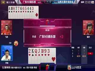 23-1:广东N5俱乐部对山西太原扑克协会-JJ斗地主冠军杯S2夏季赛