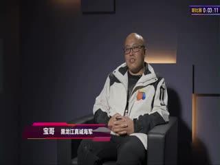 B组5-1黑龙江真诚海军VS天津菁英荟-JJ斗地主冠军杯S2总决赛