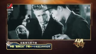 """中国""""氢弹之父""""于敏 一个绝密28年的名字"""