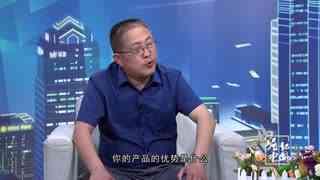崛起中国_20210714_王建浩 科技引领 光学创新