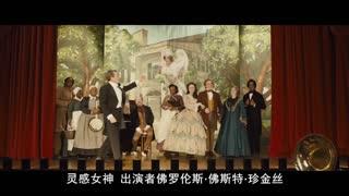 不是所有富人的谎言都是皇帝的新衣——《跑调天后》