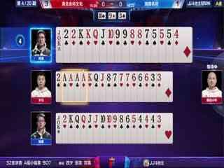 JJ斗地主冠军杯S2总决赛_20210511_A组5-5湖北金科文化VS湖南名将