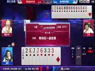 A组2-2湖北金科文化VS重庆银河战舰-JJ斗地主冠军杯S2总决赛