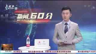 杭州新闻60分_20210717_杭州新闻60分(07月17日)